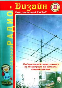 Радио-Дизайн №22