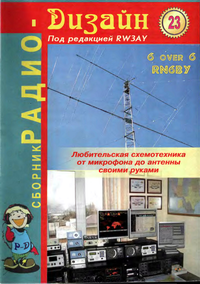 Радио-Дизайн №23