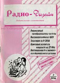 Радио-Дизайн №3 (№2 1996)