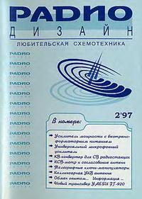 Радио-Дизайн №7 (№2 1997)