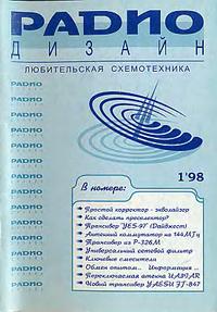 Радио-Дизайн №8 (№1 1998)