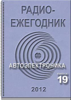 Радиоежегодник. Вып. №19 2012