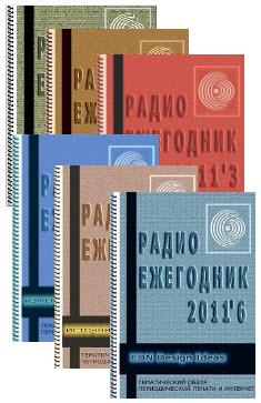 Радиоежегодник №№1-6 2011