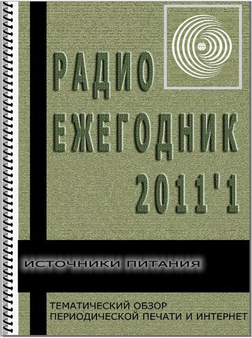 Радиоежегодник №1 2011