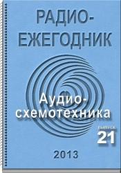 Радиоежегодник №21 2013