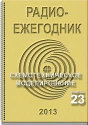 Радиоежегодник №23 2013