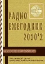 Радиоежегодник №2 2010