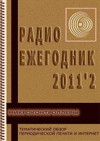 Радиоежегодник №2 2011