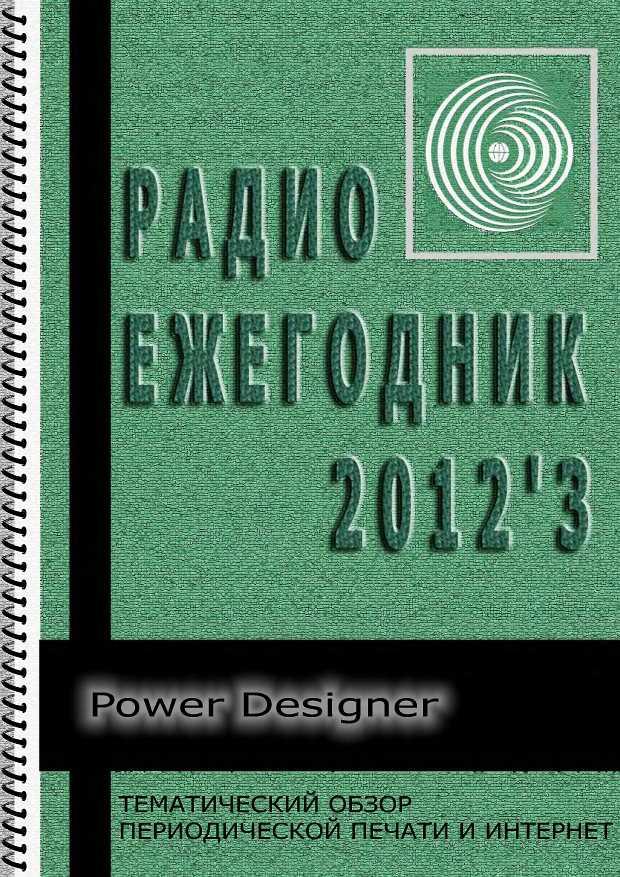 Радиоежегодник №3 2012