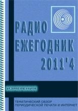 Радиоежегодник №4 2011