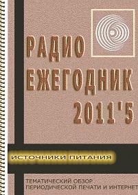 Радиоежегодник №5 2011