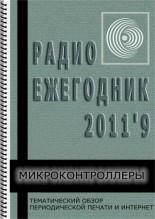 Радиоежегодник №9 2011