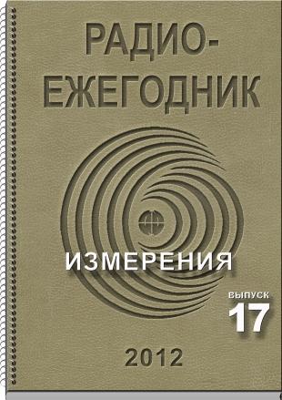 Радиоежегодник Вып 17, 2012