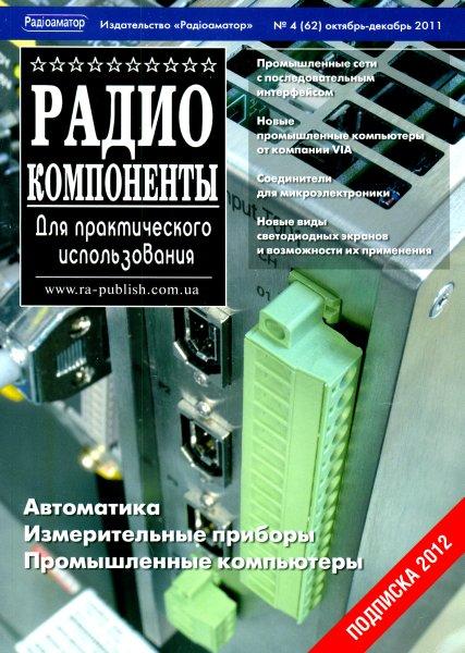 РадиоКомпаненты №4 (октябрь - декабрь 2011)