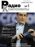Радиокомпоненты №1,2013