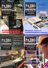 Радиокомпоненты №1-4 2010 (Годовая подшивка)