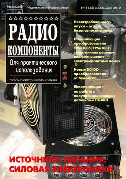 Радиокомпоненты №1 (январь-март 2010 год)