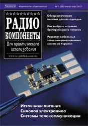Радиокомпоненты №1 2011