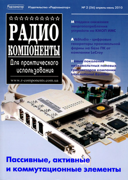 Радиокомпоненты №2 (апрель-июнь 2010 год)
