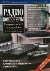 Радиокомпоненты №2 2011