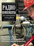 Радиокомпоненты №3 (июль-сентябрь), 2012