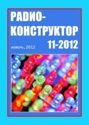 Радиоконструктор №11 2012