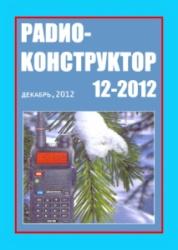 Радиоконструктор №12 2012