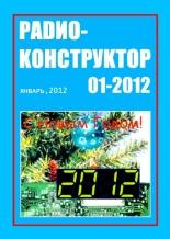 Радиоконструктор №1 2012