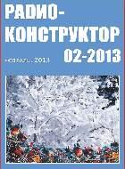 Радиоконструктор №2,2013