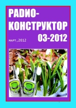 Радиоконструктор №3 2012