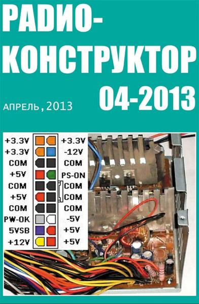 Радиоконструктор №4,2013