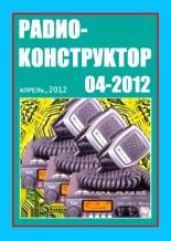 Радиоконструктор №4 2012