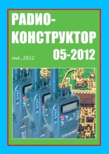 Радиоконструктор №5 2012