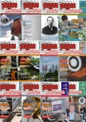 Радиолюбитель №1-12 2009 (редакционная версия)
