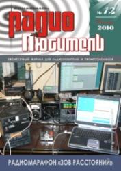 Радиолюбитель №12 2010