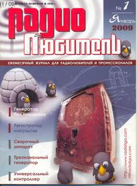 Радиолюбитель №1 2009