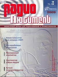 Радиолюбитель №2 2009