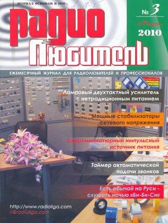 Радиолюбитель №3 2010