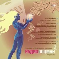 РадиоЛоцман №2 2012
