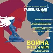 РадиоЛоцман №3 2012