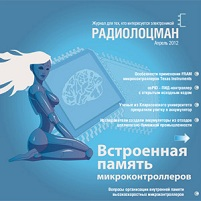 РадиоЛоцман №4 2012