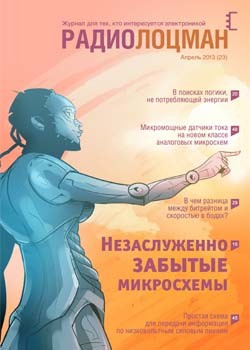 РадиоЛоцман №4 2013