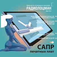 РадиоЛоцман №5 2012