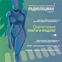 РадиоЛоцман №7 2012