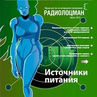 РадиоЛоцман №8 2012