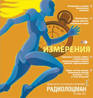 РадиоЛоцман №9 (сентябрь 2012)
