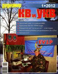 Радиомир КВ и УКВ №1,2012