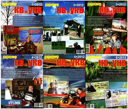 Радиомир КВ и УКВ №1-6 (первое полугодие 2012)