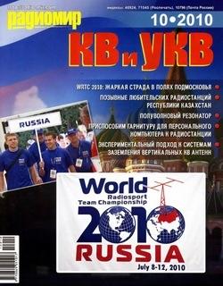 Радиомир КВ и УКВ №10 (октябрь 2010)