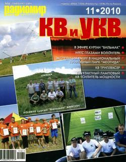 Радиомир КВ и УКВ №11 (ноябрь 2010)